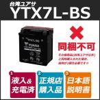 台湾YUASA YTX7L-BS バイク用バッテリー 《台湾ユアサ タイワンユアサ 液入充電済 別倉庫より直送のため同梱不可 カード決済限定 代引・銀振不可》