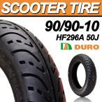 スクータータイヤ 90/90-10 DURO 安心の理由は純正部品採用実績とダンロップとの長期提携工場契約  HF296A  50J TL デューロ バイク