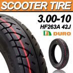 【在庫あり・土日祝も発送】スクータータイヤ 3.00-10 DURO   HF263A  42J TL デューロ 300-10
