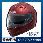 ヤマハ フルフェイスヘルメット YF-7 Roll Bahn  ロールバーン ワインレッド S