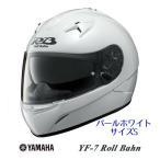 ヤマハ フルフェイスヘルメット YF-7 Roll Bahn  ロールバーン パールホワイト S