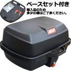 【輸入品のため多少の傷はご了承ください】GIVI ジビ リア バイク用 ボックス汎用モノロックケース 汎用モノロックベース付き E20N 無塗装ブラック