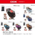 送料無料 取寄品 RCH-003(まえ幼児座席用ソフト風防レインカバー ハレーロ・ベビー)OGK チャイルドシート カバー