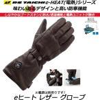RSタイチ/RST623(本体のみ)/eヒート レザー グローブ/電熱/ヒーター/e-heat/イーヒート※電源は別売り。