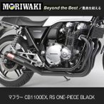モリワキ 01810-401P2-00 ONE-PIECE BLACK CB1100EX CB1100RS 《MORIWAKI ワンピース CB1100EX EXHAUST SERIES》