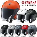 【特別価格】送料無料ヤマハジェットヘルメット YJ-5III ニューカラー追加!YJ-5-3 ZENITH(ゼニス)