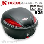 【3/31まで価格!!】【在庫あり】【送料無料】 コストパフォーマンスが良いと好評の30Lモデル K-MAX バイク用 リアボックス 30L K25 トップケース