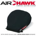 エアホーク2 クルーザーM MEDIUM CRUISER AIRHAWK2 ハーレー エアークッションシートカバー  ミディアム
