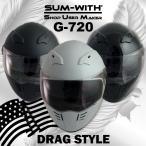 【送料無料】 ニュードラッグスタイル バイク ヘルメット フルフェイスGシリーズ G-720 ドラッグタイプ SUM-WITH G720