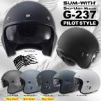 !パイロットスタイル ジェット ヘルメット インナーサンバイザー付 G-237 パイロットヘルメット おしゃれ かっこいい  G237  Gシリーズ【新生活応援】