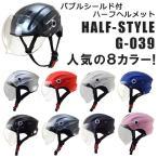 送料無料 バブルシールド付ハーフヘルメット 軽量タイプ G-039 SUM-WITH G039 Gシリーズ