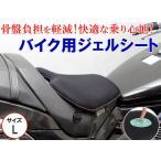 GWセール 簡単取付 お尻の痛みを軽減 バイク用GELシート Lサイズ 取付バンド付属 本格派の医療用ゲルを採用