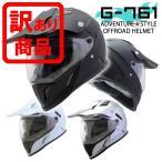 訳あり品 バイク用品 ヘルメット オフロードヘルメット シールド付き SUM-WITH G-761  HELMET オフロード アドベンチャー エンデューロ