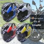【訳アリ】【送料無料】バイクヘルメット フルフェイスヘルメット ジェット VOID TS-41 グラフィック ライトスモーク シールド標準装備 ブラック