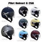 バイク用 パイロットヘルメット ダブルシールド搭載 G-256 SG/PSC認定 おすすめ 人気 ジェットヘルメット バイク用品SUM-WITH