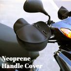 バイクハンドルカバー 防寒 ネオプレーン ホッカイロポケット付 取付簡単 寒さ対策 スクーター 原付