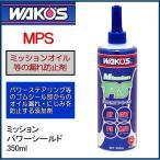 在庫あり/WAKOS/ワコーズ/オイル/ケミカル/MPS ミッションパワーシールド ミッションオイル等の漏れ防止剤【G133】