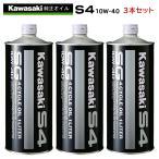 5/31まで油祭/在庫あり/カワサキ/S4 SG10W-40 1L缶×3本セット/J0146-0011/4サイクルオイル