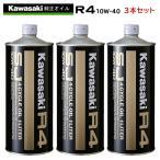 5/31まで油祭/在庫あり/カワサキ/R4 SJ10W-40 1L缶×3本セット/J0148-0001/4サイクルオイル