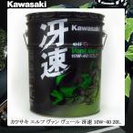 在庫あり/カワサキ/Vent Vert(ヴァン・ヴェール)10W-40 冴速 20Lペール缶 (新)J0ELF-K010 ※同梱不可
