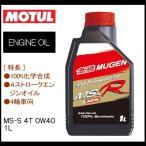 在庫あり/国内正規品/MOTUL/モチュール/MS-R 4T 0W40 1L 100%化学合成油/4輪向