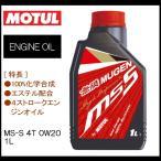 在庫あり/国内正規品/MOTUL/モチュール/MS-S 4T 0W20 1L 100%化学合成油/4輪向