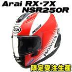 Arai RX-7X NSR250R ヘルメット アライ RX-7X NSR250R 0SHGK-RKV3-W1 ホンダ 期間限定受注生産モデル NSRヘルメット