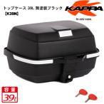 送料無料 KAPPA(カッパ) リアボックス トップケース 無塗装ブラック 39L 【K39N】GIVI E20N 68023 と同等品