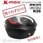 在庫わずか/K-MAX/バイク用/リアボックス/K26/限定品赤レンズ/40L/トップケース