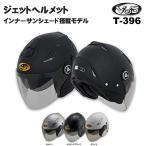 新色入荷/ジェットヘルメット/VOID(ボイド)/T-396/インナーサンシェード搭載モデル