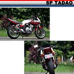 【SP忠男】【SP TADAO】【マフラー】【08-CB400 SB/SF (Revo)】PURESPORT TwoTail TitanBlue【CB4-PS-07】【取寄品】