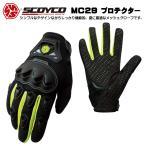 【正規品】【SCOYCO】MC29 シンプルライディンググローブ バイク用 夏用【スコイコ】