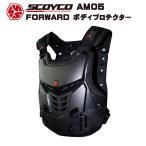 送料無料 【セール】バイク モトクロスボディプロテクター デザイン SCOYCO AM05