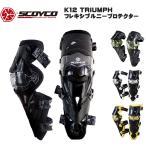 送料無料【セール】 バイク フレキシブルニープロテクター 簡単脱着 SCOYCO K12