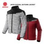 送料無料 【セール】バイク 薄くて軽い防寒ウェア ジャケット 普段着使い リフレクター付き SCOYCO JK55