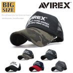 AVIREX アヴィレックス アビレックス キャップ  大きいサイズ ビッグサイズ 帽子 メッシュキャップ メンズ U.S.A NUMBERRING 人気 トレンド