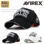 AVIREX アヴィレックス アビレックス キャップ メンズ レディース 大きいサイズ ビッグサイズ 帽子 MFG HALO 限定モデル ブランド 春夏 秋冬