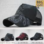 大きいサイズ ビッグサイズ XL メッシュキャップ 帽子 メンズ 和柄刺繍 トライバル 無地 秋冬 トレンド 人気