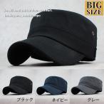 大きいサイズ ビッグサイズ XL ワークキャップ 帽子 メンズ キャンバスレールステッチ 無地 秋冬 トレンド 人気