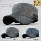ショッピングダンガリー 大きいサイズ ビッグサイズ XL ワークキャップ メンズ ダンガリーPUレール 【カラー】 ブラック ネイビー 新作