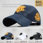 大きいサイズ ビッグサイズ XL メッシュキャップ フルメッシュキャップ 帽子 メンズ 無地 秋冬 トレンド 人気