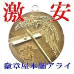 激安そろばんメダル 小型メダル そろばんメダル 参加賞メダル 35mmメダル E35ー65D 金メダル ビニール袋首掛リボン付メダル