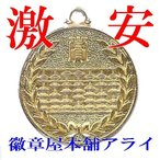 激安そろばんメダル 小型メダル そろばんメダル 参加賞メダル 35mmメダル E35ー65F 金メダル 化粧箱首掛リボン付