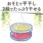 折り畳み いろいろ物干しネット・2段( 平干し用ネット)