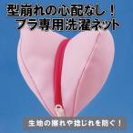 ハート型 ブラ専用ネット ※送料¥250(1個まで)