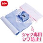 ダイヤ シャツのための洗濯ネット  送料¥250(2個まで)