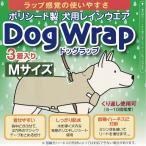 DogWrap/ドッグラップ