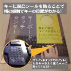 キーボードタッチセンサー (キーボードのキーの位置が簡単にわかる) 送料¥250(5個まで)