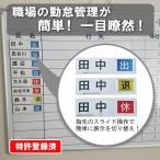 表示名人 スライドスリー (出退勤3択式ネームプレート ホワイトボード 行動予定表) ※送料¥250(6個まで)