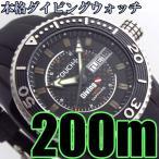 TOUCH 200m防水 20気圧防水 プロテクトダイバー